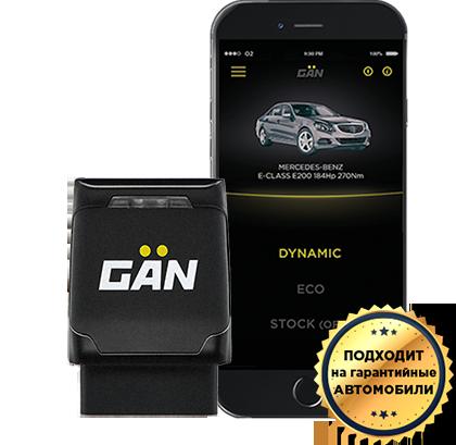 Блок увеличения мощности двигателя GAN GA+