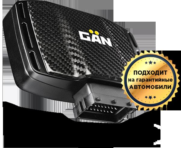 Блок увеличения мощности двигателя GAN GT
